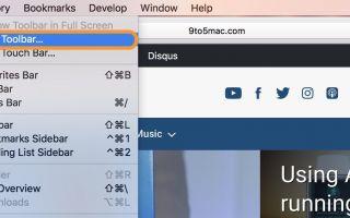 Mac: как настроить панель инструментов Safari