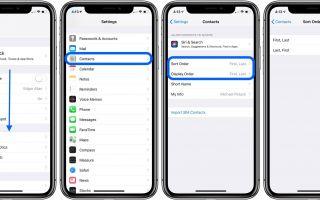 iPhone: Как изменить порядок сортировки контактов и порядок отображения