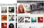 Новейшая iTunes с интернет-радио