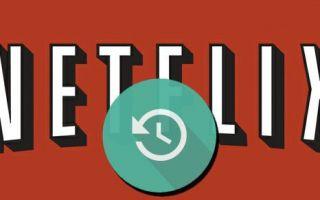 Netflix — как проверить или удалить историю видео, которую вы просматриваете