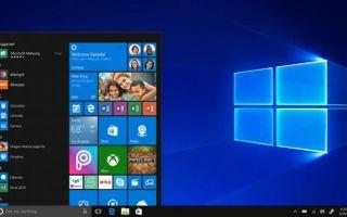 Кнопка Пуск в Windows 10 не работает! [Проблема решена]