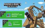 Как сделать сервер Minecraft — бесплатные и платные опции