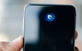 Как отключить Bixby Home на смартфонах Samsung Galaxy