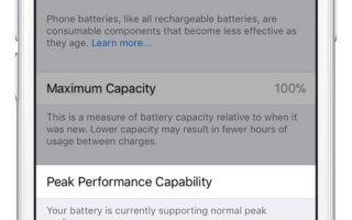Как проверить работоспособность батареи и отключить регулирование производительности батареи iPhone в iOS 11.3