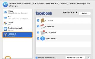 Как удалить ваши данные Facebook из macOS