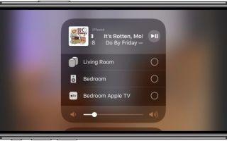 iPhone и iPad: как AirPlay на нескольких устройствах