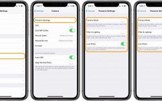 Как настроить параметры камеры iPhone для более плавного восприятия