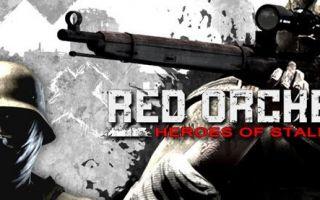 Red Orchestra 2 бесплатно только сегодня!