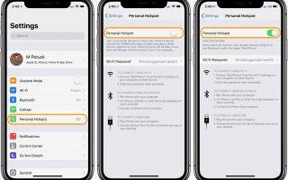 iPhone: как использовать личную точку доступа и менять пароли