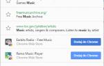 Как установить дополнения Chrome с уровня запуска
