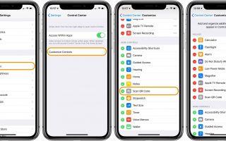 iOS 12: как использовать ярлык QR-кода в Центре управления на iPhone