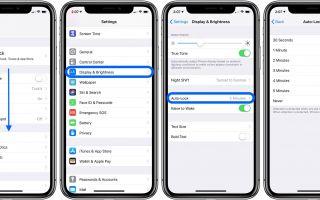 iPhone и iPad: как изменить время блокировки экрана