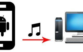 Как передавать музыку с Android на ПК через Bluetooth или Wi-Fi