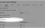 Решите проблемы загрузки видеороликов на YouTube за пять минут