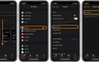 Как отключить режим полета и не беспокоить зеркалирование с iPhone и Apple Watch
