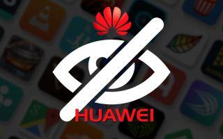 Как скрыть приложения в Huawei или Honor, которые вы не используете