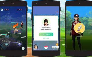Как получить специальные предметы в Pokémon Go