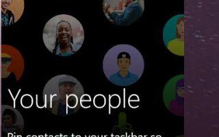 Что такое приложение Windows 10 People и как его удалить?