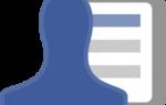 Как скрыть свое имя на Facebook