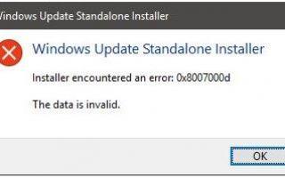 Код ошибки Windows 0x8007000d: как это исправить? [Решено]