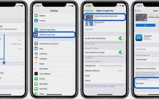 iPhone и iPad: как изменить платежный адрес Apple Pay и адрес доставки
