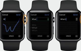 Как использовать Scribble на Apple Watch, чтобы текст без голоса