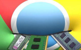 Процесс Chrome GPU с использованием большого объема памяти! [Решено]