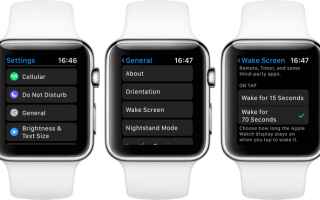 Apple Watch: как держать экран дольше