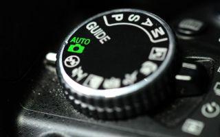 Как сделать более качественные снимки с помощью фотоаппарата в автоматическом режиме