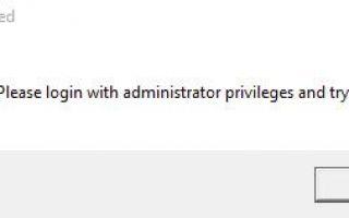 Ошибка: пожалуйста, войдите с правами администратора и попробуйте еще раз!