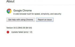 Помогите! Ошибка обновления Google Chrome (ошибка 12) [решено]
