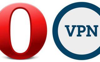 Opera представляет бесплатную неограниченную VPN — как ее использовать?