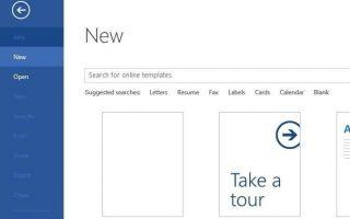 Как защитить паролем документ Microsoft Word 2013