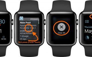 Apple Watch: как убрать все уведомления
