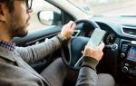 Как мы мешаем телефонам отвлекать водителей? Спросите эксперта