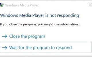 Почему мой медиаплеер продолжает зависать? [Решено]