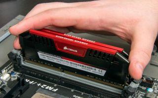 Сколько оперативной памяти вам нужно?