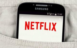 Как удалить профиль Netflix из вашей учетной записи на любом устройстве