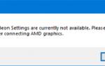 Как исправить «Настройки Radeon в настоящее время недоступны»?