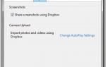 Как использовать экспериментальные функции Dropbox до их официального выпуска?