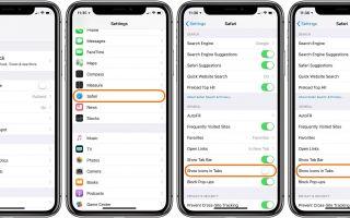 iPhone и iPad: как отображать значки вкладок Safari в iOS 12