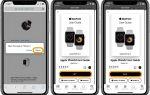 Apple Watch: как получить официальное руководство пользователя Apple бесплатно