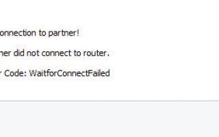 Партнер TeamViewer не подключился к маршрутизатору! [Решено]