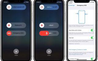 iPhone X: как случайно не позвонить 911