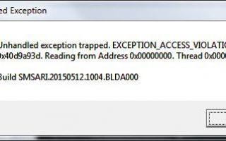 Нарушение доступа к исключениям в Windows 10 [решено]