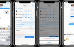 iOS: как выйти из группы iMessage
