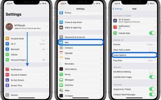 iPhone и iPad: как настроить жесты смахивания в почте