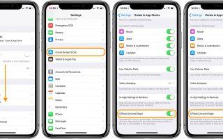 Как предотвратить исчезновение приложений с вашего iPhone, отключив выгрузку приложений