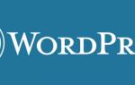 Какую тему выбрать в WordPress? Платные или бесплатные?