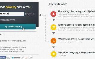 Как создать временную учетную запись электронной почты